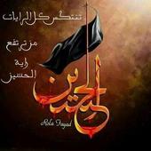 يا حسين icon