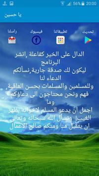 يا حسين apk screenshot