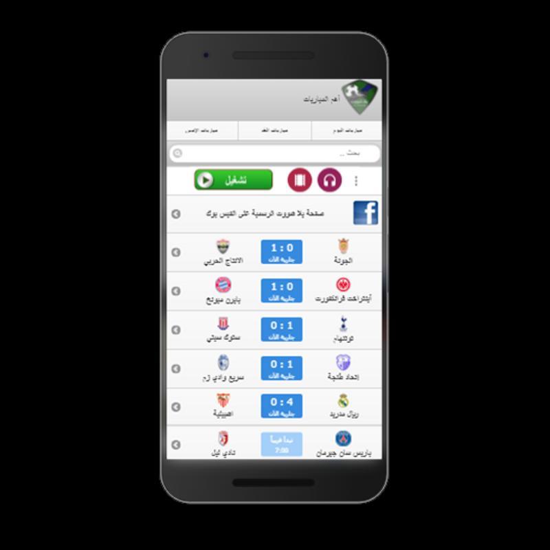 يلا شوت: Yalla Shoot For Android - APK Download