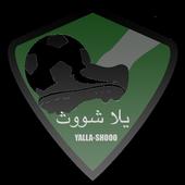 Yalla shoot - يلا شوت icon