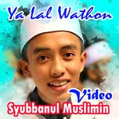 Ya Lal Wathon Syubbanul Muslimin Terbaru icon