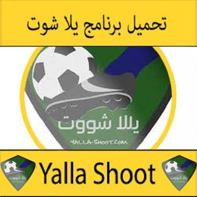 يلا شوت: يلا شوت بث مباشر Yalla Shoot APK Download