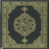 القرآن الكريم برواية ورش أيقونة