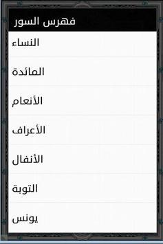 Al Quran Al Kareem - Warsh Ekran Görüntüsü 3