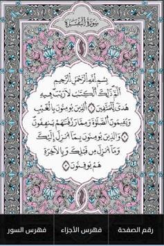 Al Quran Al Kareem - Warsh screenshot 2