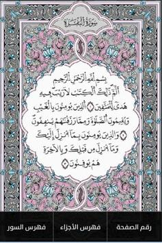 Al Quran Al Kareem - Warsh Ekran Görüntüsü 2