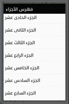 Al Quran Al Kareem - Warsh Ekran Görüntüsü 4