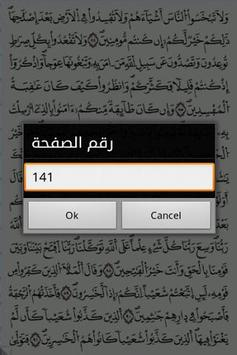 Al Quran Al Kareem - Warsh Ekran Görüntüsü 5