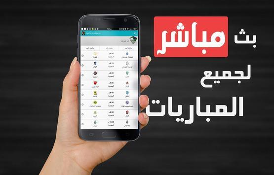 بث مباشر من يلاشوت اخر اصدار apk screenshot