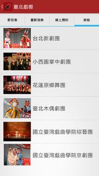 TaipeiEYE 臺北戲棚 apk screenshot