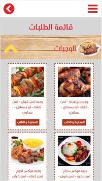 حضرموت اليمني screenshot 1