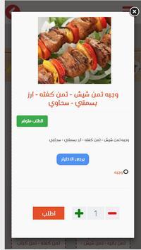 حضرموت اليمني screenshot 2