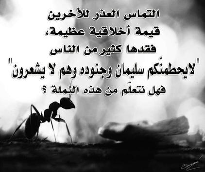 اقوال وحكم بالصور poster