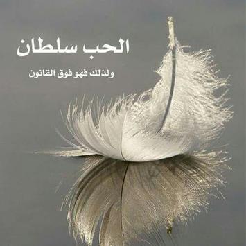 كلام يحطم القلب poster
