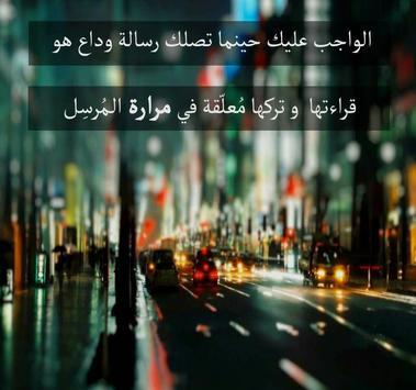 كلام يحطم القلب apk screenshot