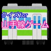 クイズ for 山手線ゲーム 新宿出発の内回で次の停車駅は? icon