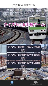 クイズ for 山手線ゲーム 新宿出発の内回で次の停車駅は? poster