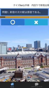 クイズ for 山手線ゲーム 新宿出発の内回で次の停車駅は? apk screenshot