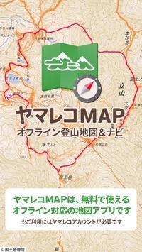 ヤマレコMAP - 登山・ハイキング用GPS地図アプリ ポスター