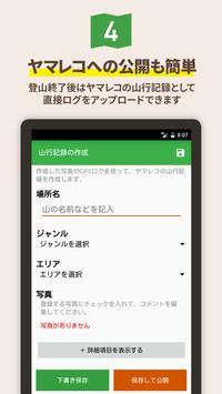 ヤマレコMAP - 登山・ハイキング用GPS地図アプリ apk スクリーンショット