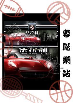 輕鬆玩運彩 poster