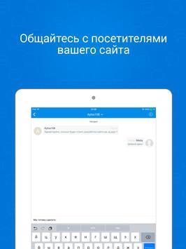 YamiChat – чат-бот для вашего сайта apk screenshot