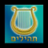 tehilim icon