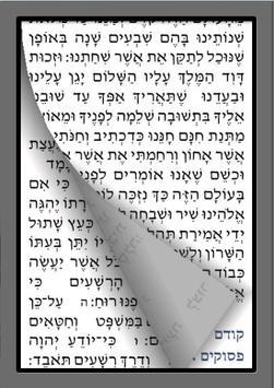 tehilim apk screenshot