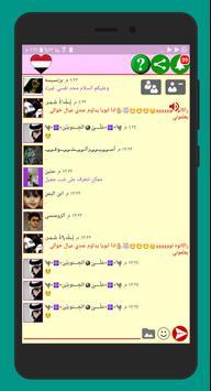 دردشة اليمن screenshot 2