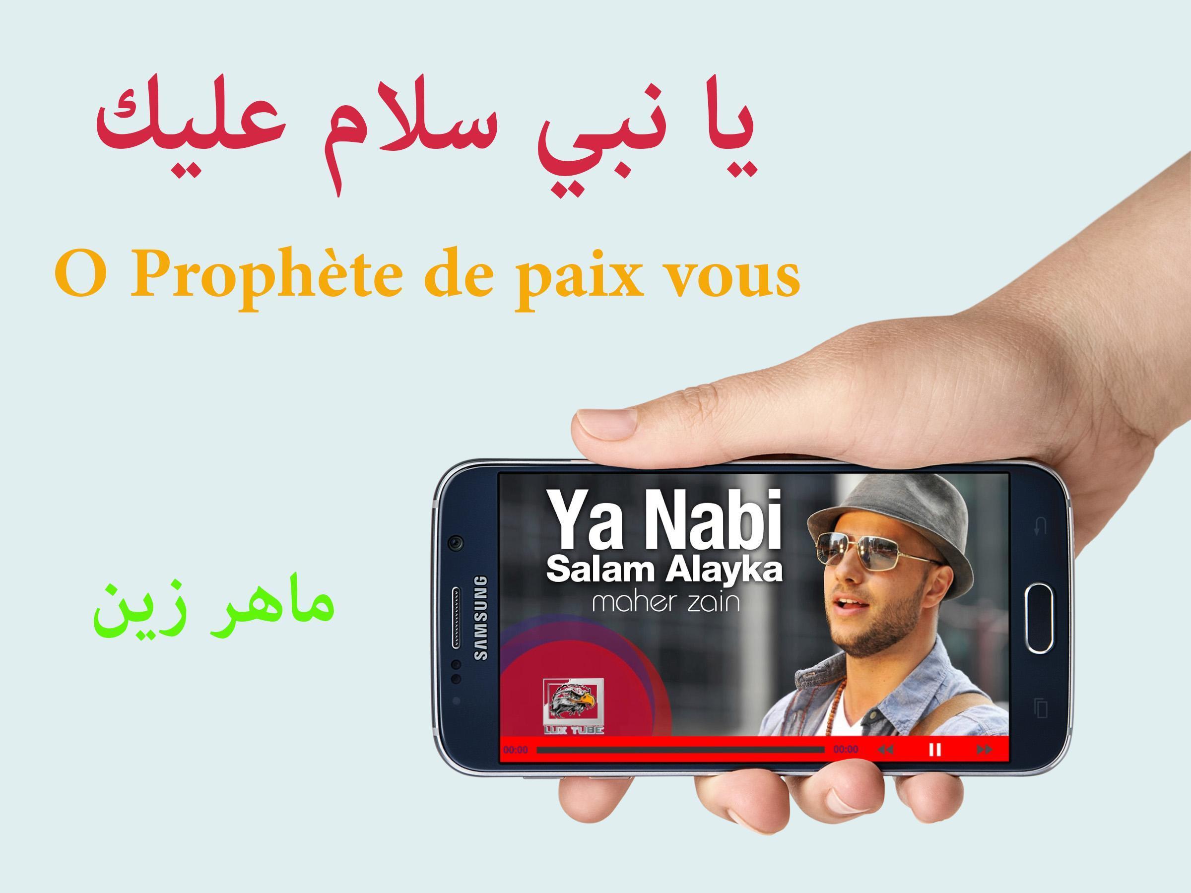 ماهر زين يا نبي سلام عليك For Android Apk Download