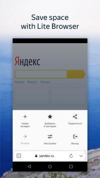 Яндекс.Браузер Лайт скриншот 2