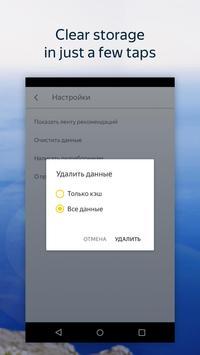 Яндекс.Браузер Лайт скриншот 3