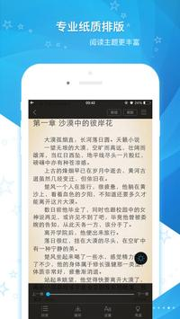 (言情小说吧) screenshot 1
