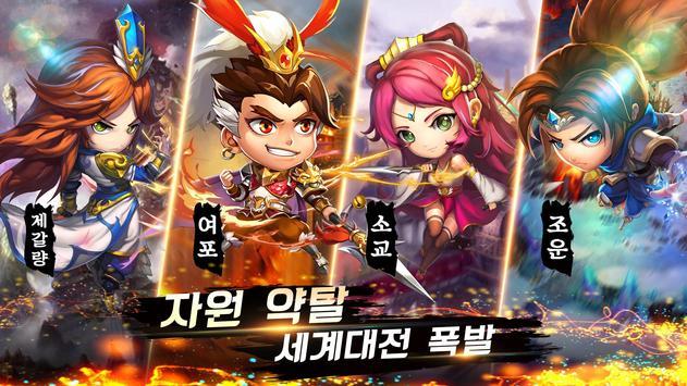 연무 삼국지 apk screenshot