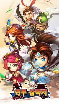 연무 삼국지 poster