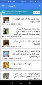 ياسلام yasalam screenshot 1