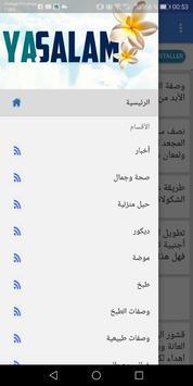 ياسلام yasalam screenshot 2