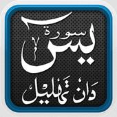 Yasin|Yaseen Mp3 Offline icon