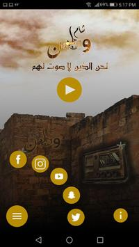 ShamWatan FM screenshot 1