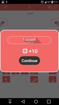 تحدي اللهجات الاصلية  2017 screenshot 1