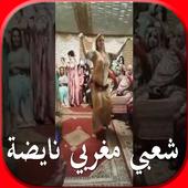 أغاني شعبي مغربي icon