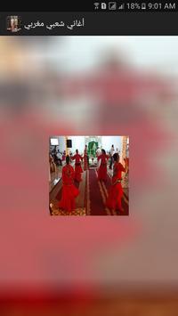 أغاني شعبي مغربي screenshot 1