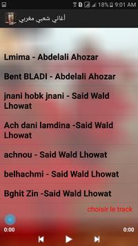 أغاني شعبي مغربي screenshot 2