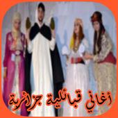 اغاني قبائلية جزائرية 2018 mp3 icon