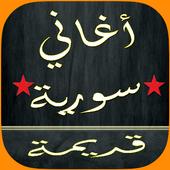 أغاني سورية قديمة رائعة icon