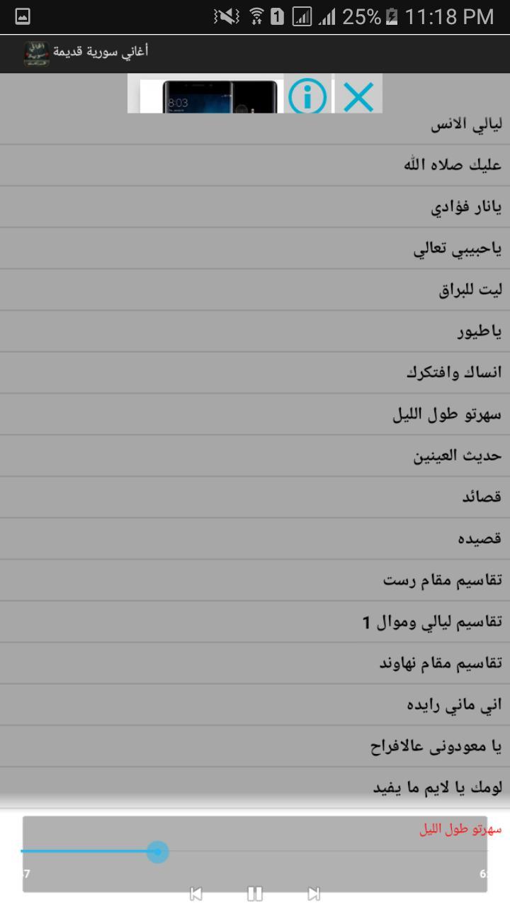 اغاني شامية قديمة ياسمين الشام