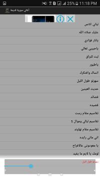أغاني سورية قديمة رائعة apk screenshot