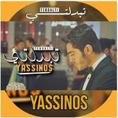 أغنية Yassinos Tbedalti - تبدلتي بدون أنترنيت icon