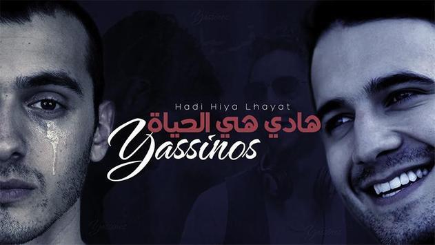 أغنية Yassinos Tbedalti - تبدلتي بدون أنترنيت screenshot 3