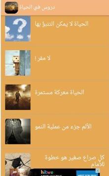 دروس في الحياة apk screenshot